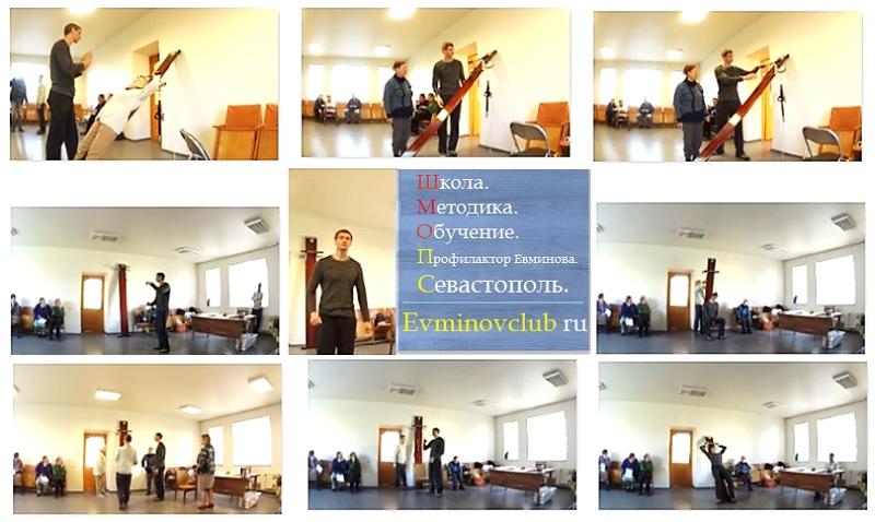 Вячеслав Евминов создатель методики и профилактора для позвоночника. Мы Евминов Клуб. последователи его дела в Севастополе. Крыму
