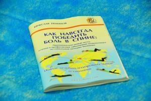 Книжка Как победить боль в спине. Не входит в комплект. Стоимость 100 рублей