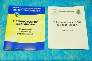 В комплекте 2 книжки. Технический паспорт на изделие профилактор евминова Книжка с упражнениями