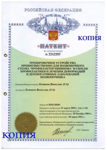 ПАТЕНТ - профилактор Евминова