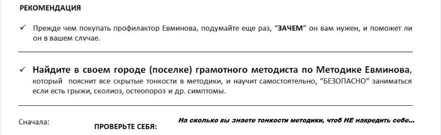 Проверьте себя на знание методики по упражнениям на профилакторе Евминова, Крым, Севастополь, Балаклава