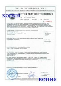 СЕРТИФИКАТ соответствия на Профилактор Евминова от 2017