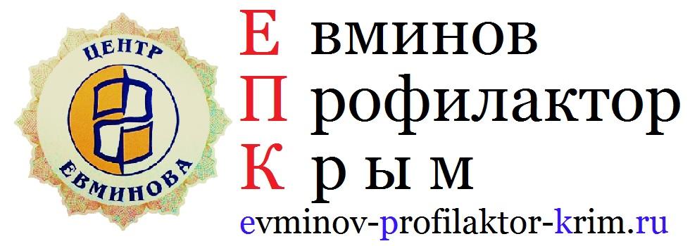 евминов-профилактор-даска-крым-crimea. evminov-profilaktor-krim.ru