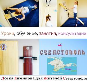 Доска Евминова покупка в Севастополе