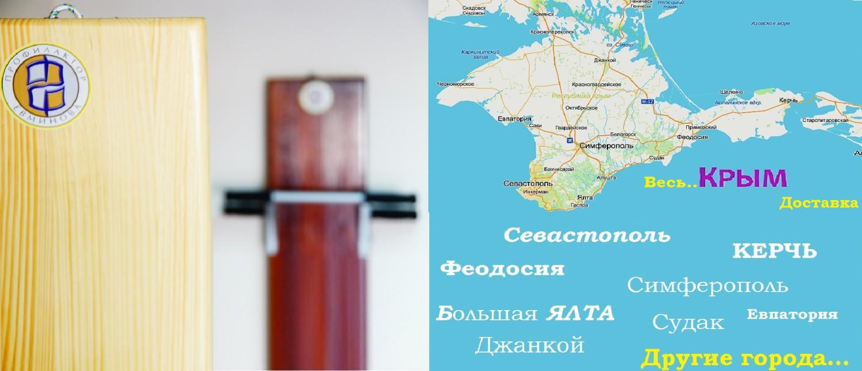 Филиал, официальный сайт, представительство Центра Евминова - Крым, Тренажер для жителей Республики Крым и Севастополя.